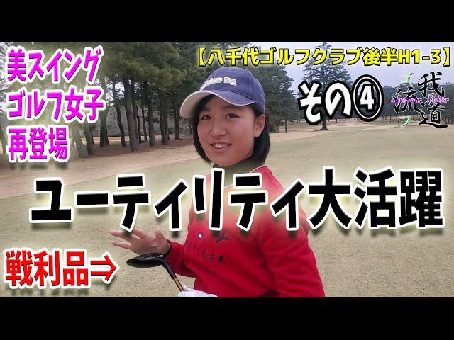 【美スイングゴルフ女子なっちゃん④】ぶさん好調!バンカー動画!【八千代ゴルフクラブ後半H1-3】