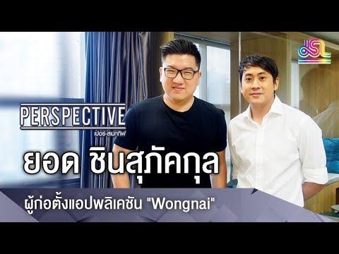 """ยอด ชินสุภัคกุล ผู้ก่อตั้งแอปพลิเคชัน """"Wongnai"""" - วันที่ 24 Jun 2018"""