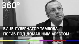 Вице-губернатор Тамбова Глеб Чулков погиб под домашним арестом