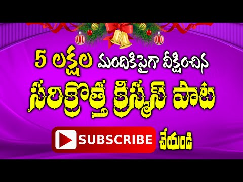 Latest Telugu Christian New Christmas Song 2019 II Akshai Kumar Pammi