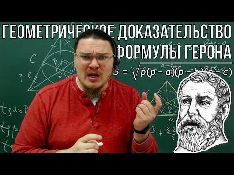 Геометрическое доказательство формулы Герона | Ботай со мной #052| Борис Трушин |