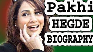 Pakhi Hegde - Biography | Pakhi Hegde history | जानिए कैसे आई सिरिअल से भपोजपुरी फिल्मो मैं