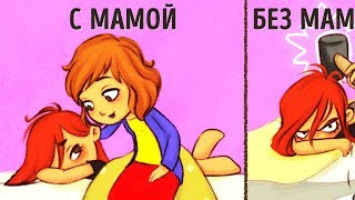 С Мамой Vs. Без Мамы