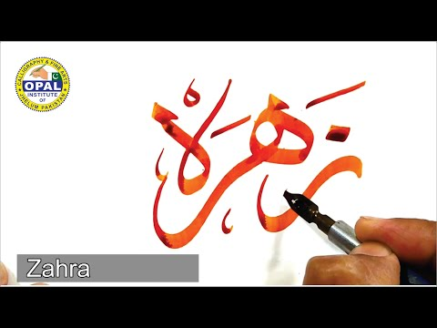 Many Names in Calligraphy with English subtitle-OPAL