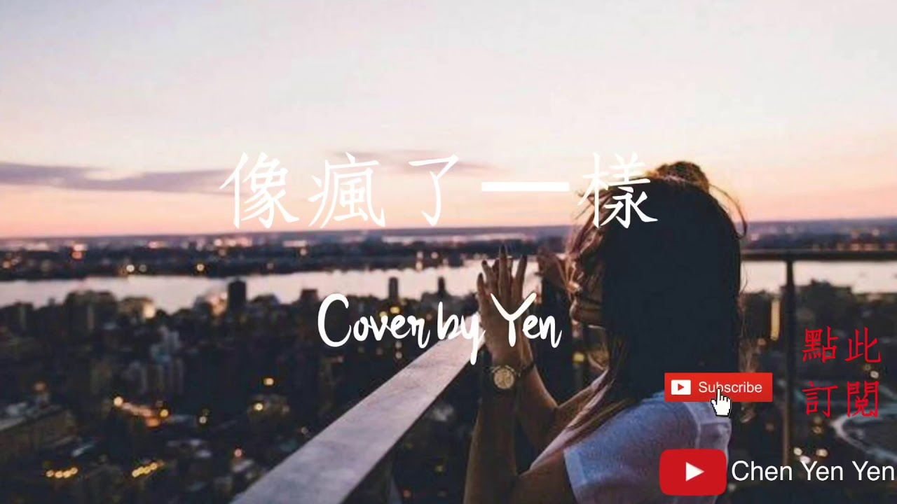 像瘋了一樣-齊秦(Covered by Yen) - YouTube