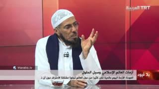 سلمان العودة | أزمات العالم الإسلامية وسبل الحلول في برنامج بلا قيود | 20 05 1437 هـ