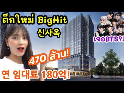 ไปตึกใหม่ BigHit บ้านหลังใหม่ของ BTS 빅히트 신사옥에 다녀왔습니다!