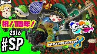 【ゆっくり実況】ボマー(笑)のゆっくりスプラトゥーン!マリオカート8 こちらハイカラシティロビー前派出所! ハコフグ倉庫のプレゼントを死守せよ!#SP-2016 thumbnail