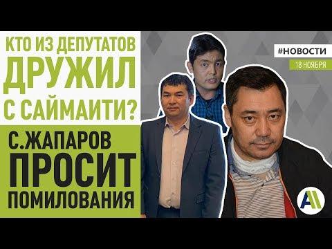 САДЫР ЖАПАРОВ ПОПРОСИЛ