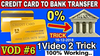 How to transfer money from Credit Card to bank account Trick in Hindi || IND Hindi Tech VOD #6 🔥