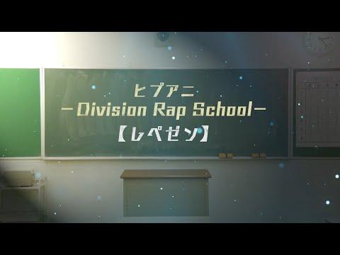 「ヒプアニ -Division Rap School-」#01【レペゼン】