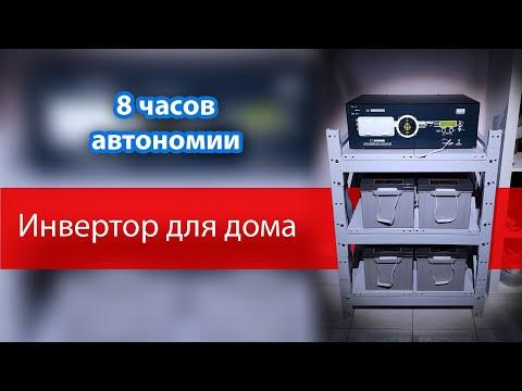 видео: ИБП для дома на длительное время автономной работы