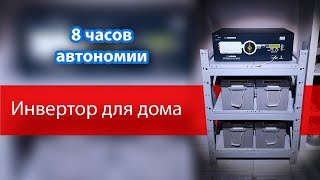 видео Автономные системы электроснабжения