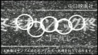 [昭和35年2月] 中日ニュース No.320_2「冬季オリンピック終る -スコーバレー-」