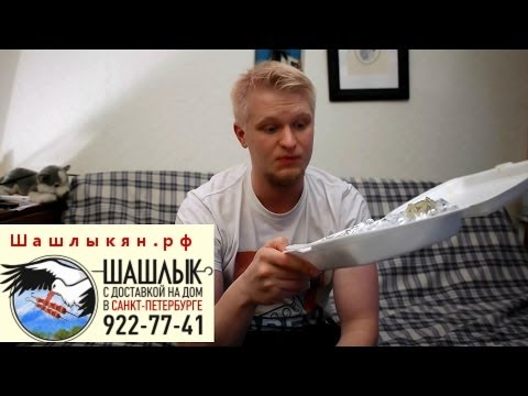 "Славный Обзор. Zakazshashlika.ru. ""Номер 1"""