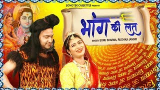 Bhang Ki Laat | Sonika Singh | Sonu Sharma & Ruchika Jangir | Sonu Soni | Latest Bhole Baba Song