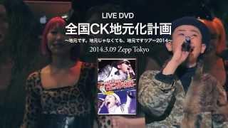 DVD「日本全国CK地元化計画 ~地元です。地元じゃなくても、地元ですツ...