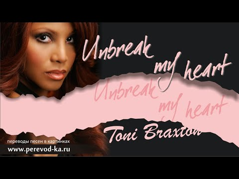 Toni Braxton - Unbreak My Heart с переводом (Lyrics)