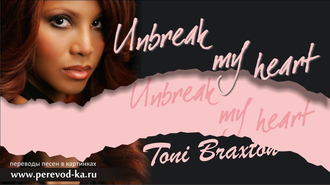 Toni Braxton - Unbreak my heart с переводом (Lyrics) - YouTube 7d34a167a8d4d