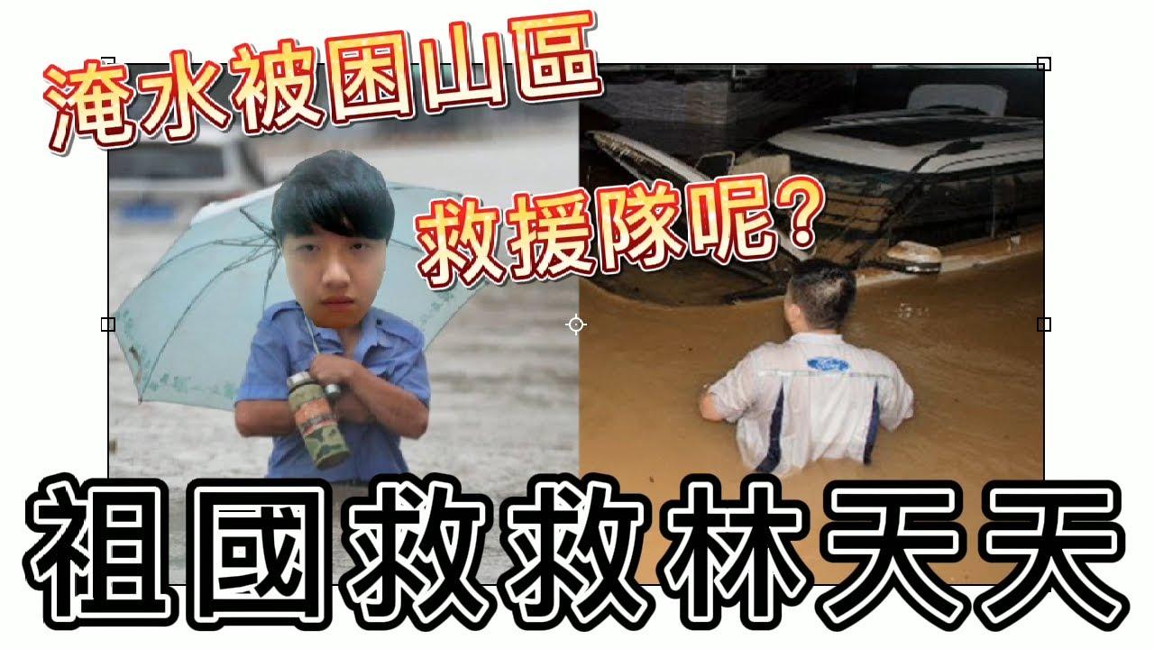 又送頭,救救小粉紅吧!淹大水林天天被困山區,中國救援隊直接放生| #shorts