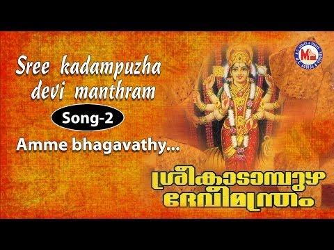 Amme bhagavathy - Sree Kadampuzha Devi Manthram