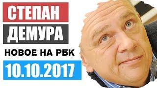 дЕМУРА НОВОЕ 2017