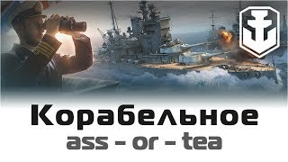 World of Warships Корабельное ассорти WoWS