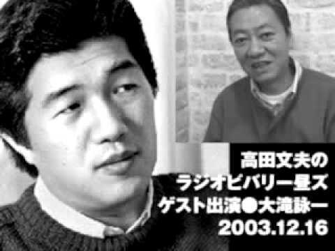 高田文夫のラジオビバリー昼ズ ...