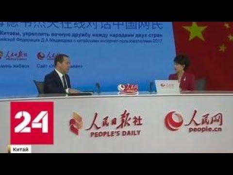 От экономики до музыки: Медведев пообщался с аудиторией Китая - Россия 24
