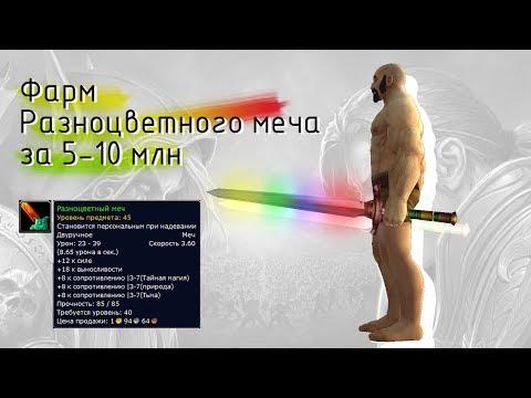 Фарм Разноцветного меча за 5млн-10млн