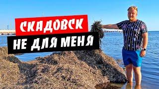 Скадовск 2020. Отдых не для меня! Море камки и медуз. Обзор курорта Скадовск