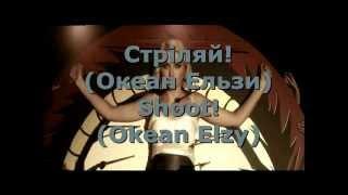 Океан Ельзи - Стріляй! Okean Elzy - Shoot!  Subtitles ukr, eng