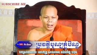 ប្រវត្តិបុណ្យភ្ជុំ បកស្រាយដោយ លោកគ្រូ សាន ភារេត   Dhamma Education For Youth Khmer