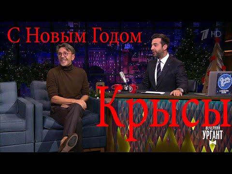 Сергей Шнуров в программе Вечерний Ургант о создании новой песни Компромисс (С годом Крысы)