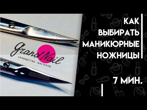 Как выбрать маникюрные ножницы для кутикулы