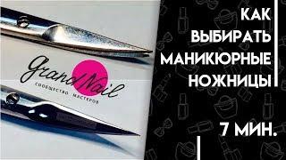 Как Выбирать Маникюрные Ножницы - Шушаков Михаил