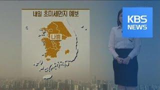 [날씨] 내일 초미세먼지 예보…추위 누그러져 / KBS…