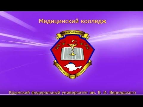 МЕД КОЛЛЕДЖ КФУ 2016