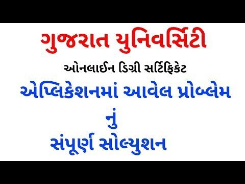 Gujarat University Online Degree Certificate | प्रॉब्लम सॉल्यूशन