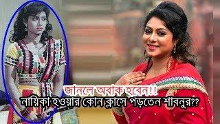 নায়িকা হওয়ার সময় কোন ক্লাসে পড়তেন শাবনুর!! Actress Shabnur | Bangla Latest News