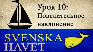 Svenskahavet - Урок 10. Императив, бытовые глаголы. (Уроки шведского языка)