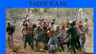 ΤΑΣΟΣ ΙΣΑΑΚ