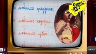 Супердискотека 90-х - Перемена - Promo | Radio Record