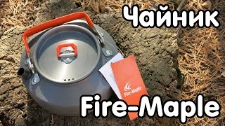 Чайник туристический Fire-Maple FMC-T3 ‒ обзор посылки с AliExpress
