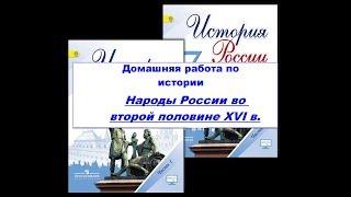 НАРОДЫ РОССИИ ВО ВТОРОЙ ПОЛОВИНЕ XVI в.