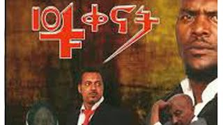 Asirtu Kenat (Ethiopian Movie)