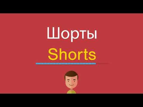 Как переводится слово short с английского на русский
