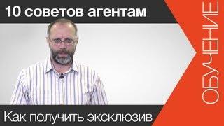 Обучение по недвижимости | www.skladlogist.ru | Обучение риэлторов