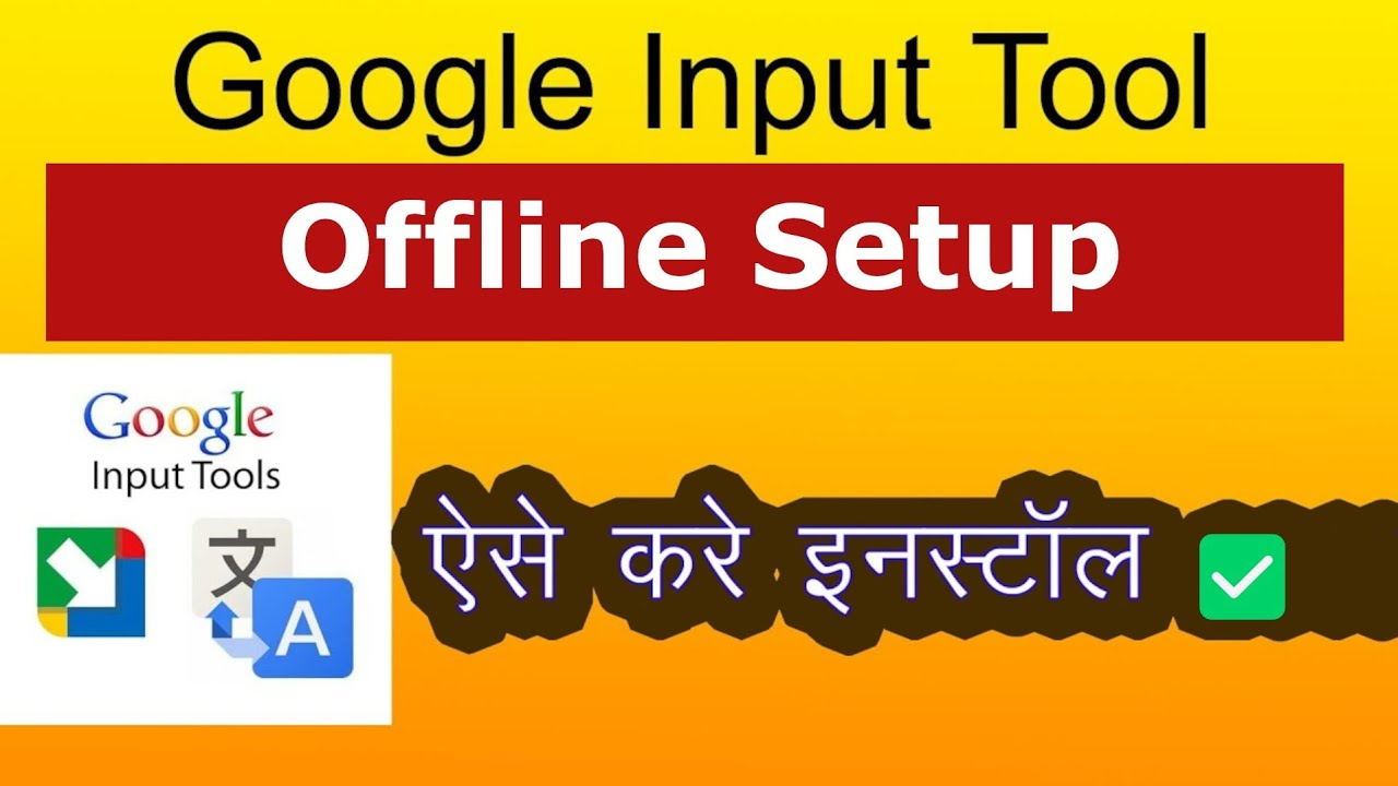 Google Input Tool Offline Download 2019 | गूगल इनपुट टूल ऑफलाइन सेटअप   Hindi Typing In Computer