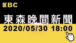 【東森晚間焦點新聞】2020/05/30 韓佩穎主播
